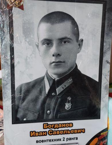 Богданов Иван Савельевич