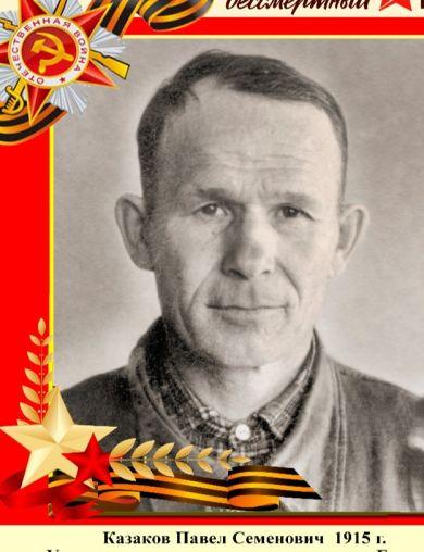 Казаков Павел Степанович