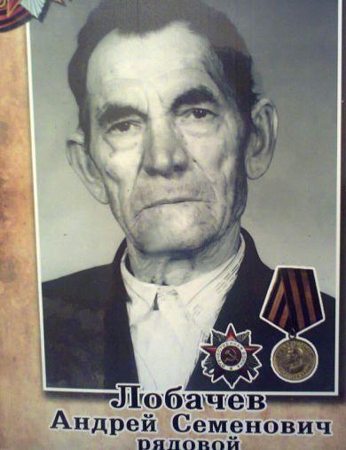 Лобачев Андрей Семенович