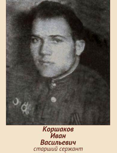 Коршаков Иван Васильевич