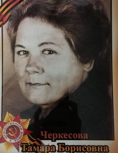 Черкесова (Трушникова) Тамара Борисовна