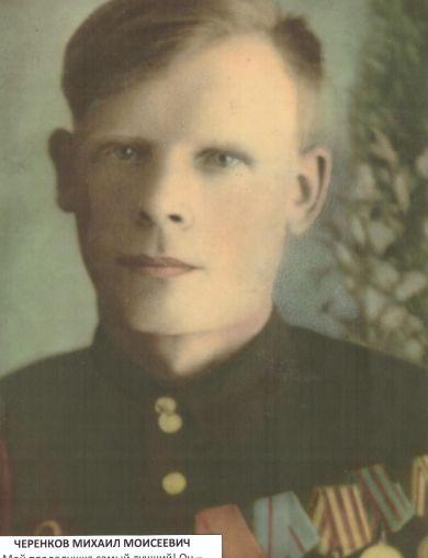 Черенков Михаил Моисеевич