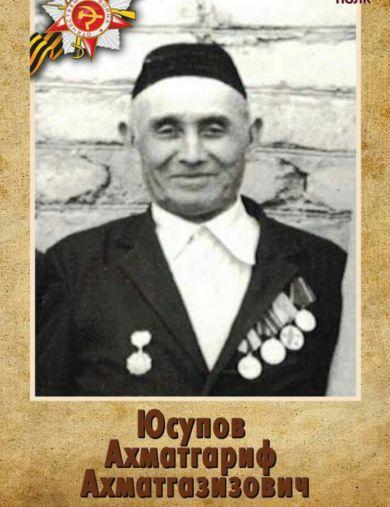 Юсупов Ахматгариф Ахматгазизович