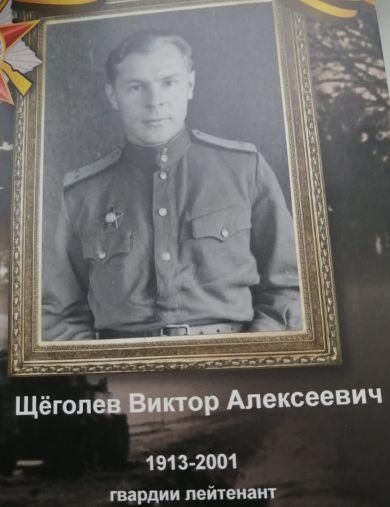 Щёголев Виктор Алексеевич
