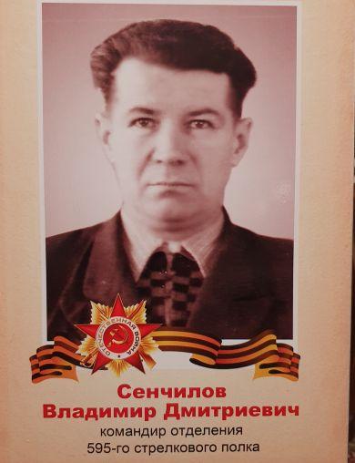 Сенчилов Владимир Дмитриевич