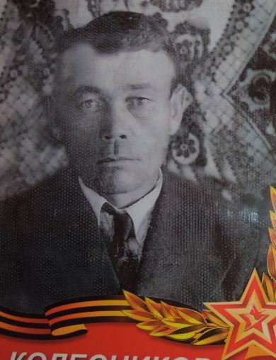 Колесников Константин Иванович