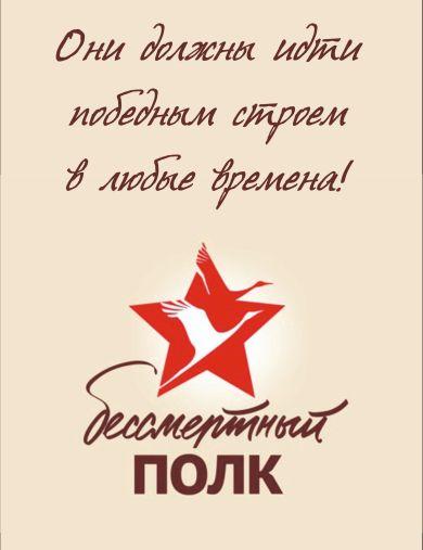 Чуриков Иван Филиппович