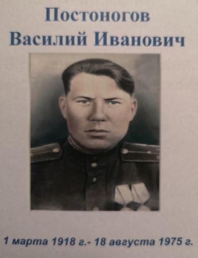 Постоногов Василий Иванович