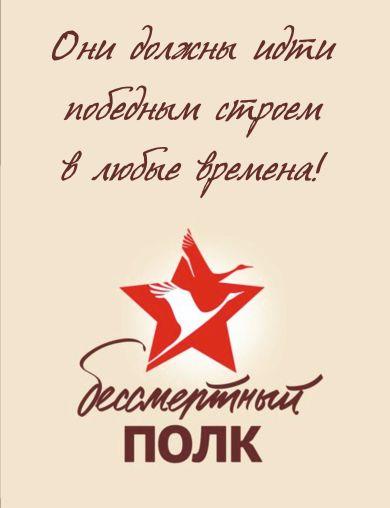 Синюгин Николай Фёдорович