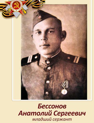 Бессонов Анатолий Сергеевич