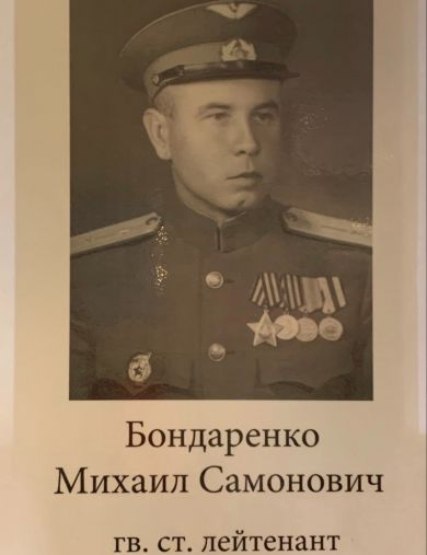 Бондаренко Михаил Самонович