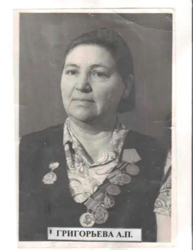 Григорьева Антонина Петровна
