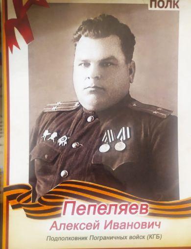 Пепеляев Алексей Иванович
