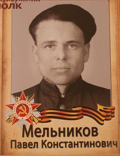 Мельников Павел Константинович