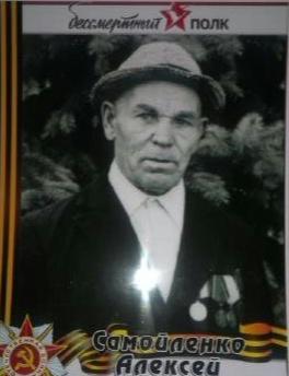 Самойленко Алексей Константинович