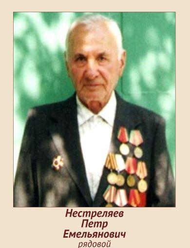 Нестреляев Пётр Емельянович