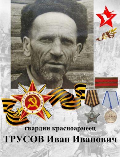 Трусов Иван Иванович