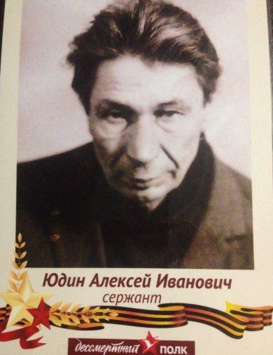 Юдин Алексей Иванович