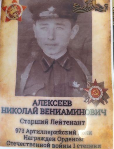 Алексеев Николай Вениаминович