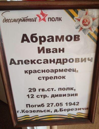 Абрамов Иван Александрович