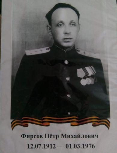 Фирсов Петр Михайлович