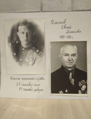 Рыженков Евгений Михайлович