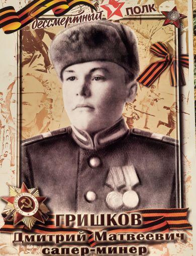 Гришков Дмитрий Матвеевич