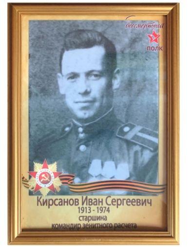 Кирсанов Иван Сергеевич