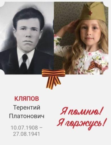 Кляпов Терентий Платонович