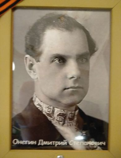Онегин Дмитрий Степанович