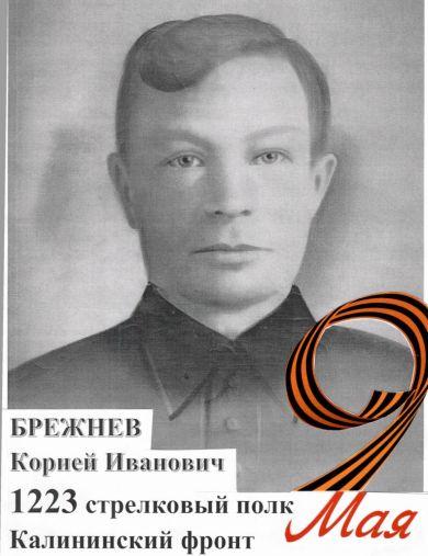 Брежнев Корней Иванович
