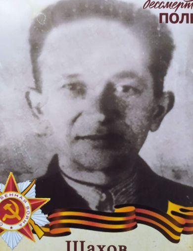 Шахов Иван Федорович
