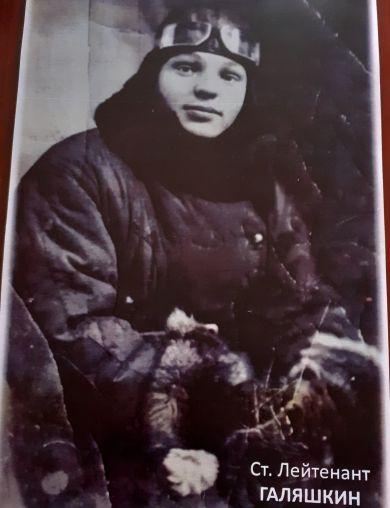 Галяшкин Иван Александрович