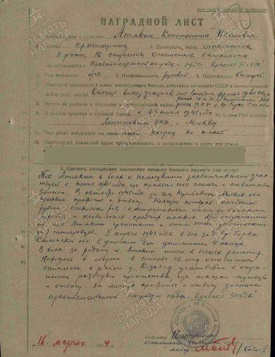 Атякин Константин Иванович