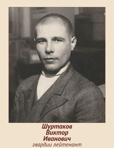 Шуртаков Виктор Иванович