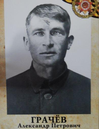 Грачёв Александр Петрович