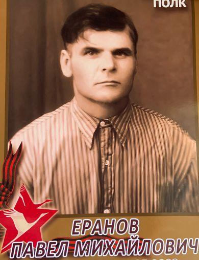 Еранов Павел Михайлович