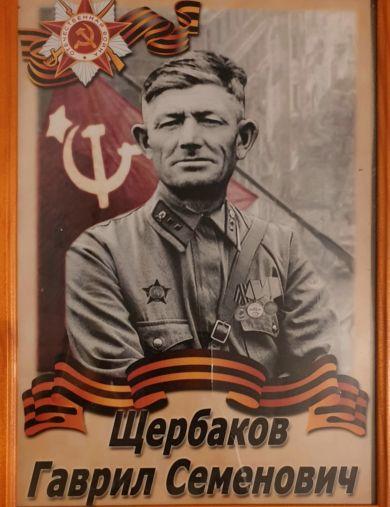 Щербаков Гаврил Семенович