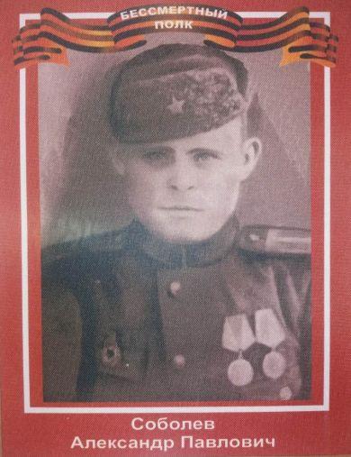 Соболев Александр Павлович