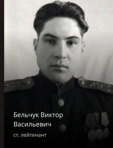 Бельчук Виктор Васильевич
