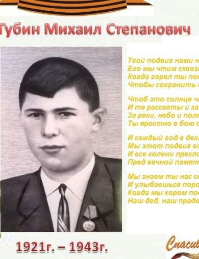 Губин Михаил Степанович