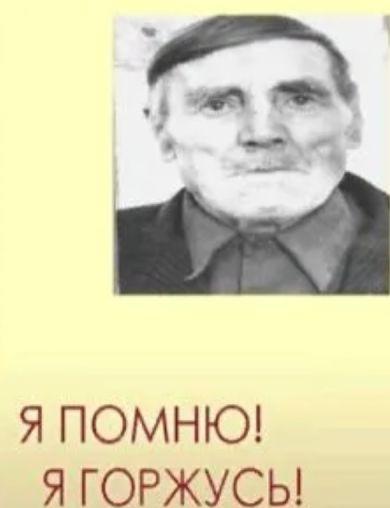 Иванов Василий Степанович