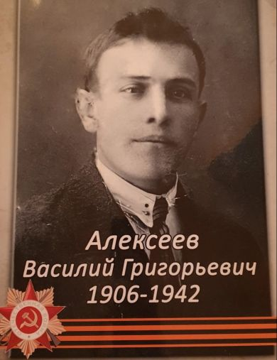 Алексеев Василий Григорьевич