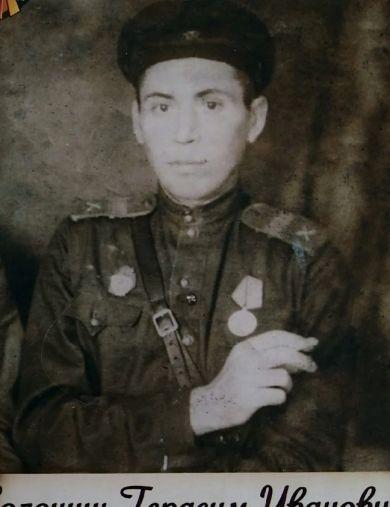 Волошин Герасим Иванович