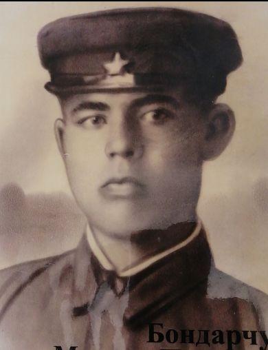 Бондарчук Михаил Петрович