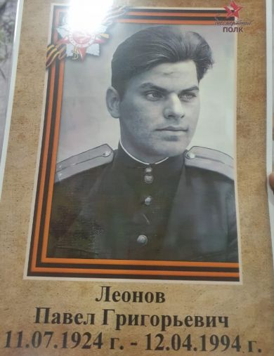 Леонов Павел Григорьевич