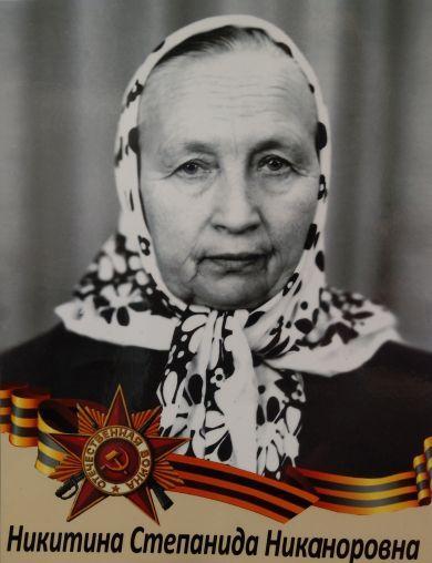 Никитина Стефанида Никоноровна