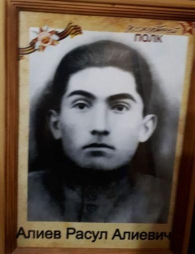 Алиев Расул Алиевич