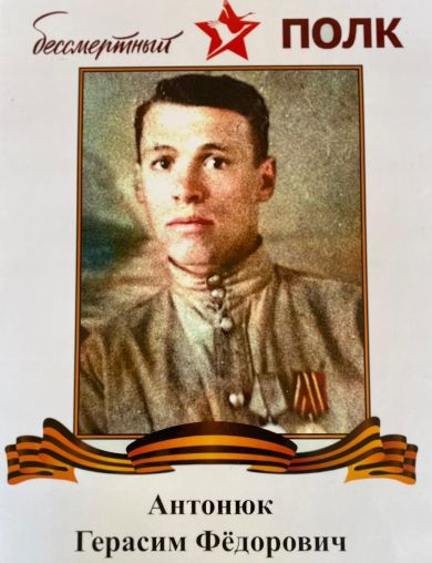 Антонюк Герасим Фёдорович