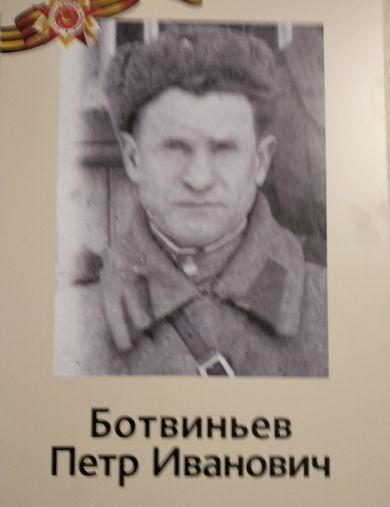 Ботвиньев Петр Иванович